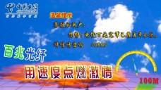 中国电百兆光纤宣传海报