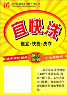 咸宁网盟单页宣传单