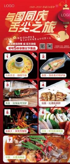 国庆舌尖之旅美食展架