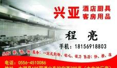 兴亚厨具名片