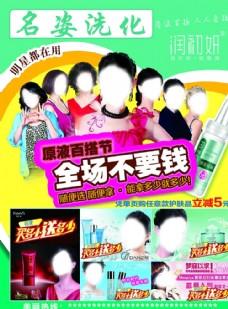 化妆品促销宣传单