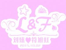婚庆 logo