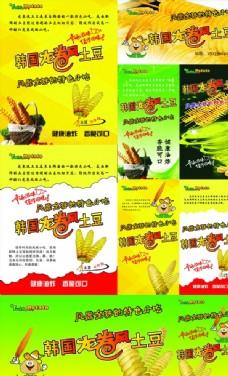 龙卷风土豆 灯箱 写真广告