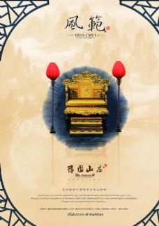 中式地產海報