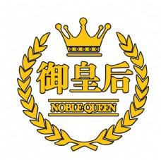 御皇后网站LOGO