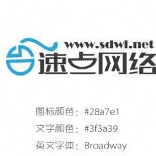 速点网络公司logo