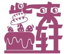 紫来轩logo设计
