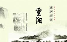 重阳敬老海报