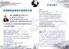 广中医海报