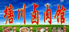 塘川卤肉馆