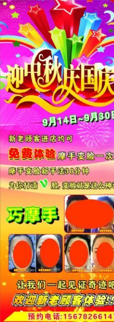 美容展架 海报  国庆 中秋