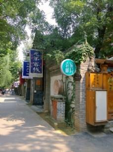 袁家村街道风景