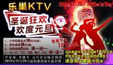 KTV活动促销
