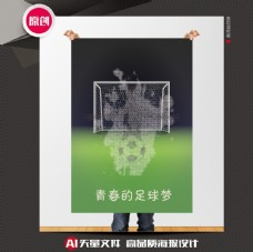 青春足球梦