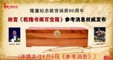 红木家具发布