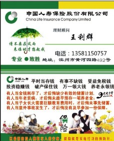 中国人寿保险公司名片