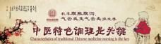 中医特色调理banner