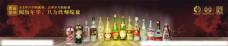 90年代中国名酒