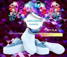 时尚帆布鞋海报