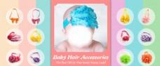 婴儿头饰广告制作
