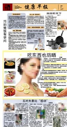 健康报报纸版式