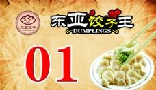 东亚饺子王