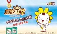 婴舒宝纸尿裤广告