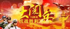 抗战大阅兵 抗战胜利70 周年