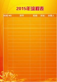 流程表模板