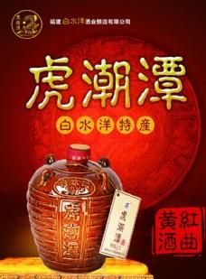 福建白水洋酒业 虎潮潭
