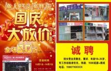 渔具店国庆宣传单