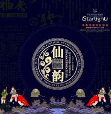 中国风 仙韵