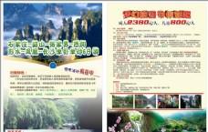 旅游宣传单