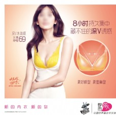 都市俪人胸罩广告
