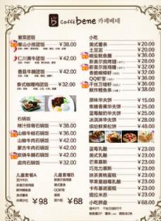西餐厅价目表