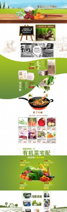 食品蔬菜专题页