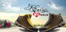 登山鞋海报