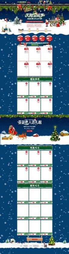 天猫首页圣诞节模板淘宝店铺装修