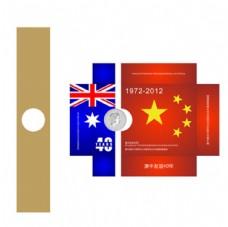 澳中友谊40年包装