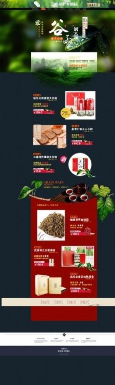 淘宝天猫茶叶专营店首页装修模板