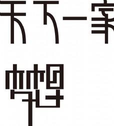 天下一家 梦想字体设计