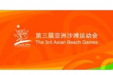 全套第三届亚洲沙滩运动会vi