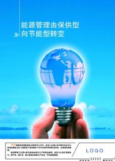 企业文化 能源管理