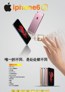 苹果iphone6s
