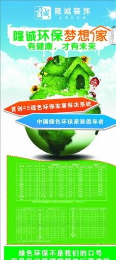 绿色环保家装