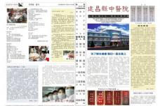 建昌中医院报纸