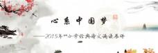 心系中国梦 活动海报