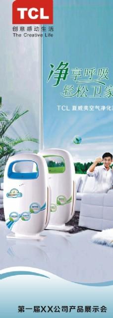 TCL夏威夷空气净化器-X展架
