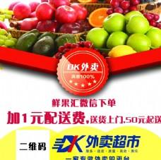 水果传单海报