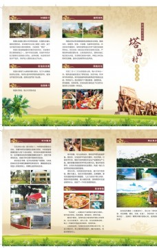 海南琼山区红色塔昌村三折页设计